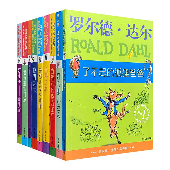 """奇幻儿童文学大师""""罗尔德·达尔作品典藏""""9册,安徒生奖得主昆廷·布莱克绘图,翻译名家任溶溶等倾情译文,好故事、妙插图、趣译文,带给小读者无与伦比的阅读享受。"""