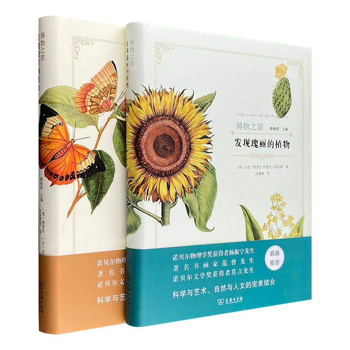 """商务印书馆出品""""博物之旅""""系列2册,精装全彩,特种纸印刷。聚焦瑰丽的植物+珍奇的昆虫,精选植物学+昆虫学经典篇章,配以大量动人心魄的美图,邂逅自然界有灵万物。"""