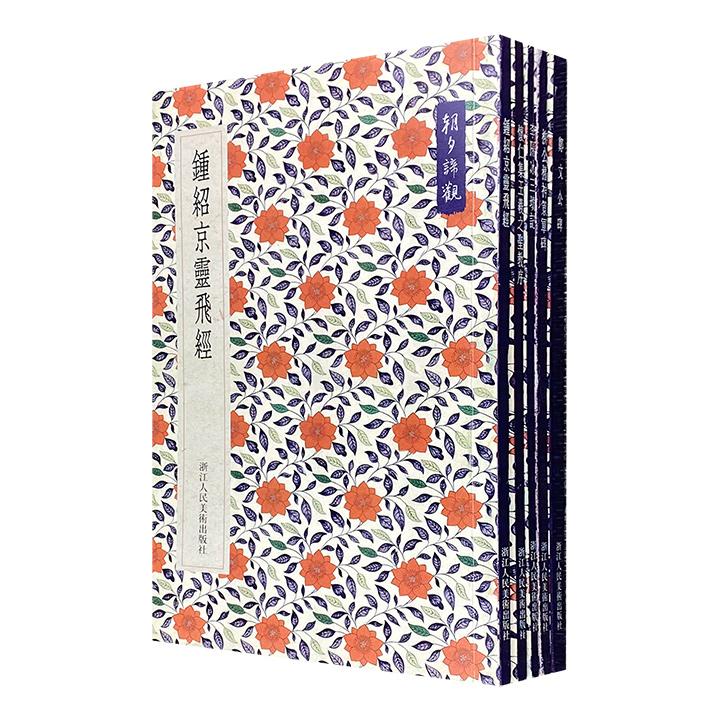 """装在口袋里的书法经典!""""朝夕谛观""""5册,汇集5位历代名家名帖,双色精印,清晰简体释文,开本小巧,装帧雅致,极为适合书法爱好者时时读之察之、欣赏领会。"""