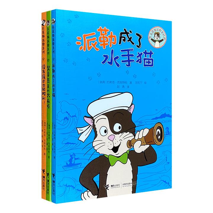 """与《长袜子皮皮》齐名的经典之作!《无尾猫派勒系列》全三册,来自瑞典的""""笑猫日记"""",丰富多彩的猫咪社会,融入现实世界的人生百态,教会孩子接纳自我,接纳世界。"""