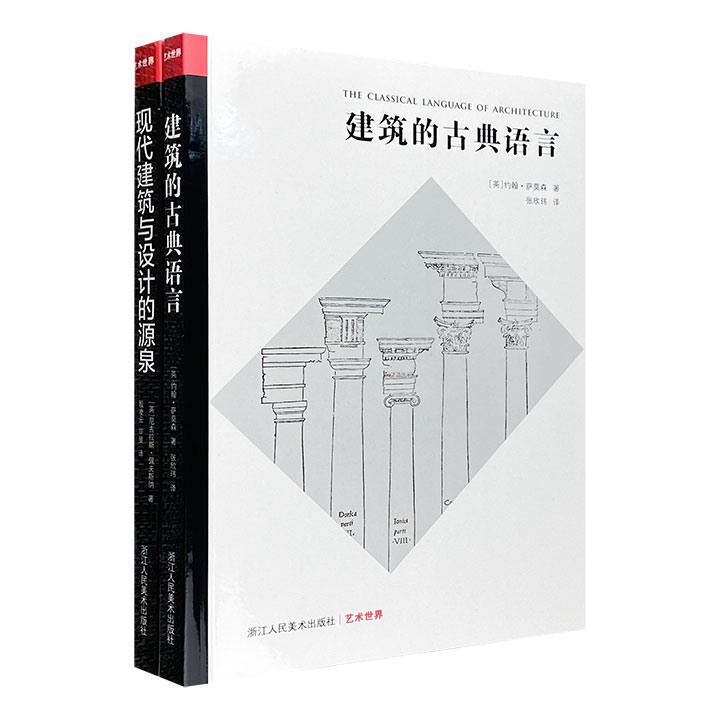 """大师写给大众的艺术入门!插图本""""艺术世界书系""""2册,建筑史学家约翰·萨莫森《建筑的古典语言》、艺术史家尼古拉斯·佩夫斯纳《现代建筑与设计的源泉》,例证丰富、分析全面、图文并茂。"""