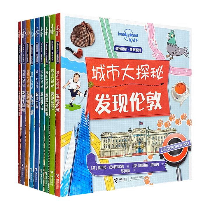 """写给孩子的旅行人文科普书!""""孤独星球""""出品《城市大探秘》全9册,铜版纸全彩,精美图文+风趣文字,描绘世界9大历史文化名城。一座城浓缩成一本书,一本书读懂一座城"""