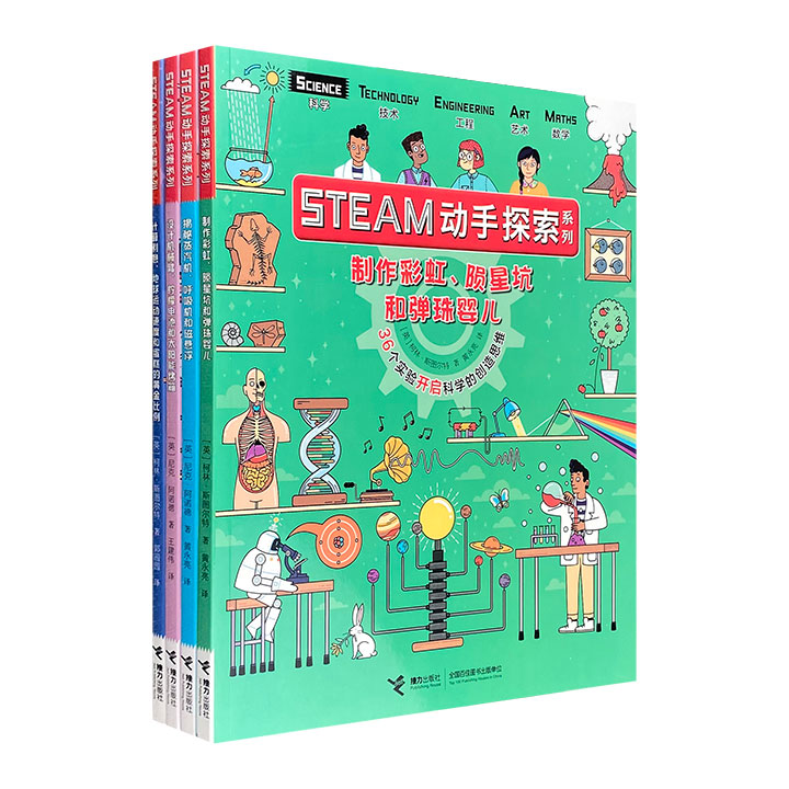 """让孩子爱上发明与设计的趣味实操课!""""STEAM动手探索系列""""全4册,大16开全彩,155个有趣的简单实验,围绕科学、技术、工程、数学4大主题,贴近中小学课程,让小读者在实践操作中感受知识的魅力。"""
