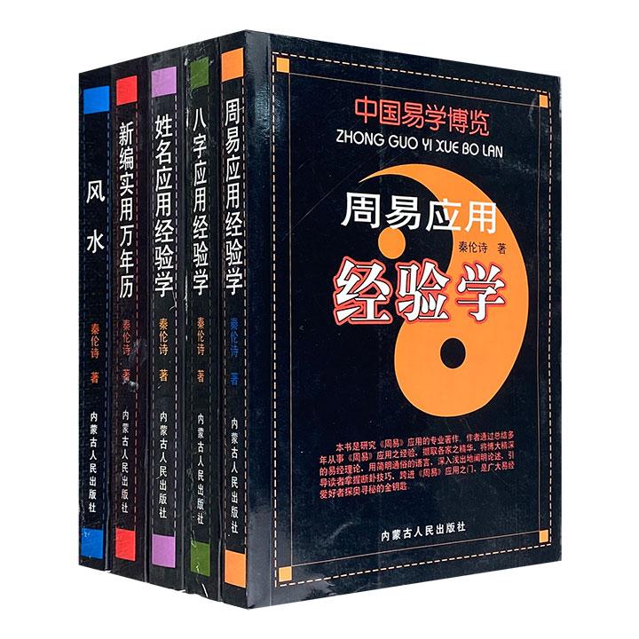 """古代哲学的现代应用!""""中国易学博览""""全5册,共计120余万字,著名易学家秦伦诗结合多年应用经验,撷取各家精华,以简明通俗的语言,引导读者跨进易学世界的大门,探秘传承千年的易学文化。"""
