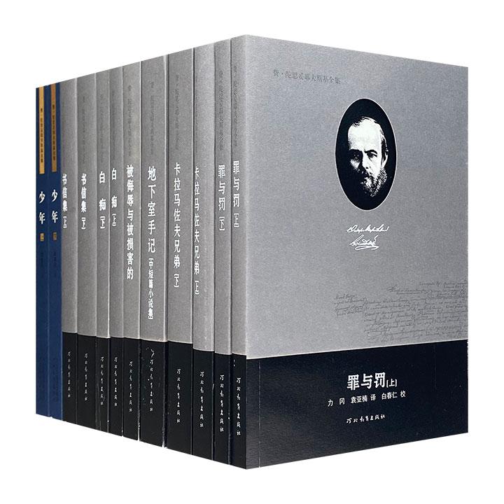 宜读宜藏的经典!俄罗斯文学大师费·陀思妥耶夫斯基全集7种12册,汇集陀翁经典长篇、中短篇小说,以及较为少见的《书信集》。臧仲伦、力冈、陆肇明等名家翻译。