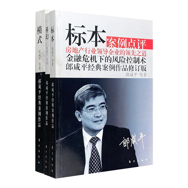 """著名经济学家""""郎咸平经典案例作品""""3册,浅显精到的语言、专业独特的视角,借各种真实案例,研究高新企业发展战略,释解房地产行业领先之道,探讨零售连锁业经营模式"""