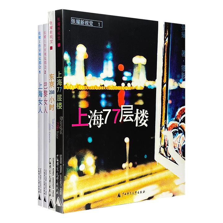 """著名摄影家张耀作品4册:《上海77层楼》《东京288小时》《巴黎女人》《上海女人》,全彩图文。""""张耀""""牌的先锋影像,独特的""""摄影写作""""方式,另类视角的城市写真"""