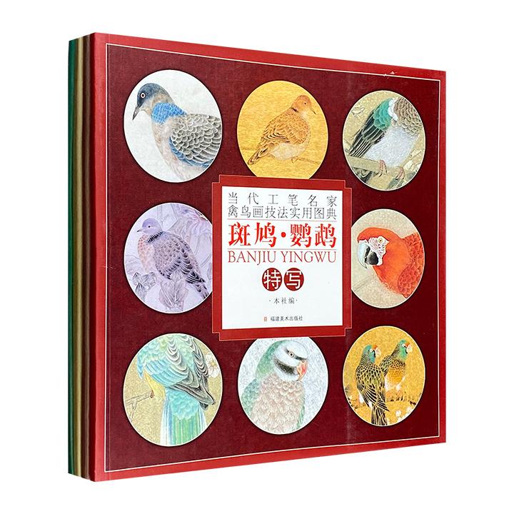 """""""当代工笔名家禽鸟画技法实用图典""""全4册,20铜版纸全彩,收录当代绘画名家的8种禽鸟画,范画+局部特写,结构形态一目了解,欣赏与学习俱佳。"""