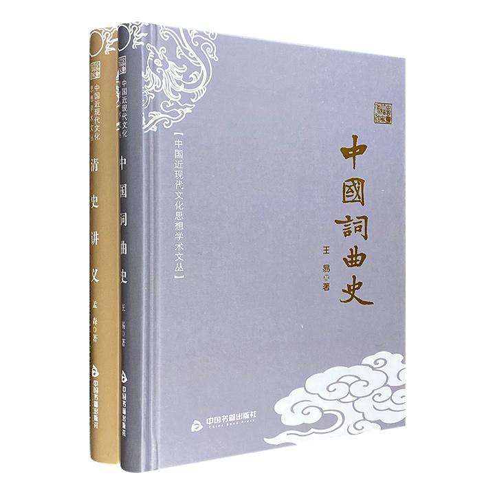 """""""中国近现代文化思想学术文丛""""精装2册,清史奠基人孟森《清史讲义》、著名词曲家王易《中国词曲史》,主题鲜明,史论兼具,轮廓清晰,考证翔实,具有极高的学术价值"""
