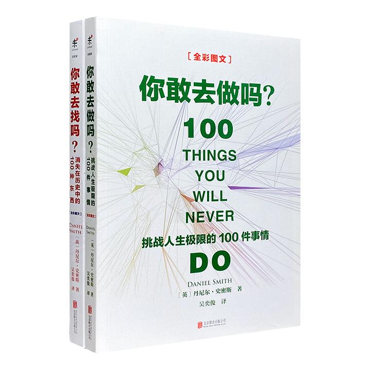 【神秘100】百科探索丛书系列2册:《你敢去做吗》《你敢去找吗》,全彩图文。搜罗世界上100种极尽挑战之能事,收录100个遗失的神秘传奇之物,汇集各种超乎想象的冒险壮举,展开动人心魄的寻宝之旅。