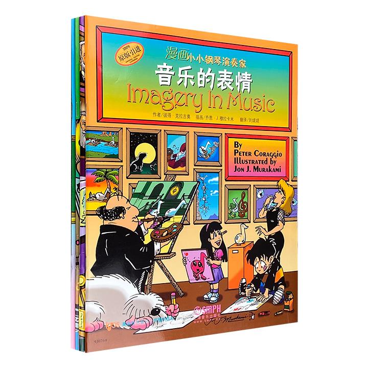 """""""漫画小小钢琴演奏家""""系列4册,美国当红漫画家和音乐教育家联合为全世界的钢琴小琴童创作,精美漫画+钢琴音乐知识+无厘头的美式幽默,生动有趣的音乐漫画来袭!"""