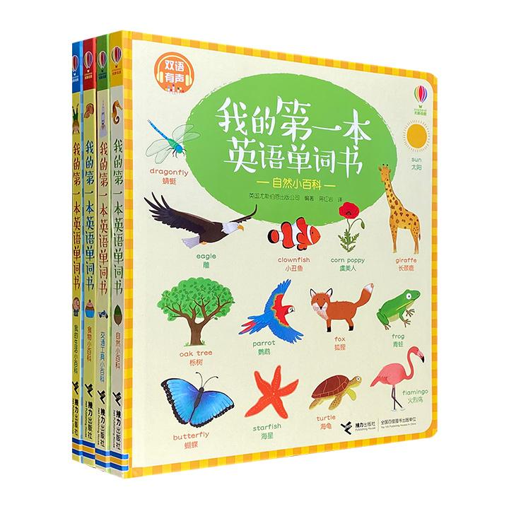"""英国尤斯伯恩出版公司出品""""我的第一本英语单词书""""4册,16开超厚卡纸,全彩印刷,4大主题+49个生活场景+980个高频词汇,中英双语,音频助力,帮孩子轻松学习英语"""