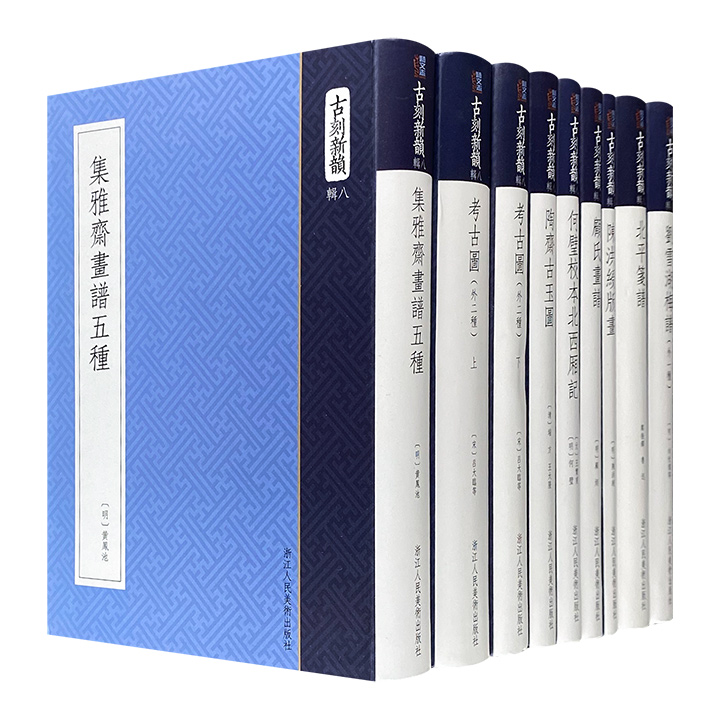 """珍贵古籍影印本!""""古刻新韵·辑八""""之8种9册,32开软精装,重达4公斤,辑录宋、元、明、清等历代版画精品,以小精装、珍赏版的形式展现版画之美。"""