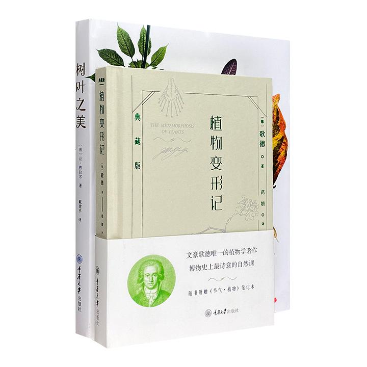 """充满诗意的自然观察笔记!""""植物之美""""精装2种,全彩图文。通俗细腻的文字记录150多种叶片的生长发育,精美的高清照片呈现树叶的别样美丽;如诗般温暖有力的言语讲述植物的成长经历,大量手绘插图+随书附赠的精美笔记本,给你一场美妙的田园之旅。"""