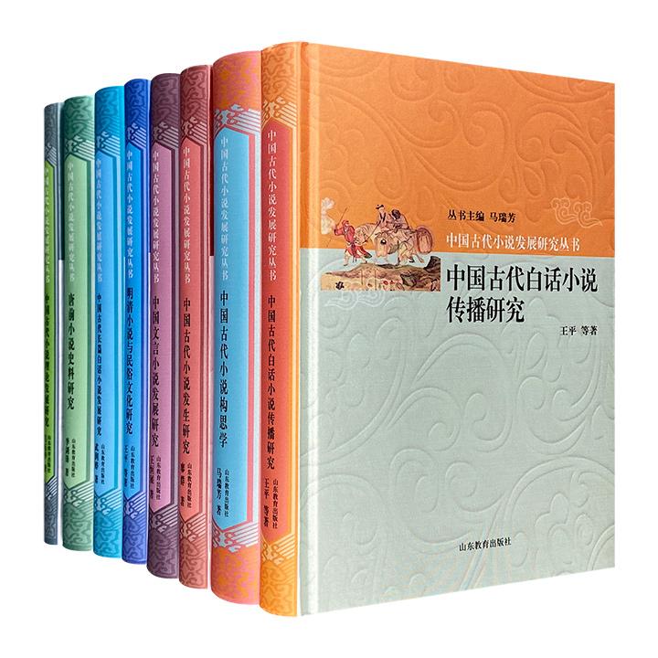 """著名学者马瑞芳主编""""中国古代小说发展研究丛书""""8册,布面精装,论述了中国古代小说研究的各个方面,系统而全面地勾勒中国古代小说的发展脉络。"""
