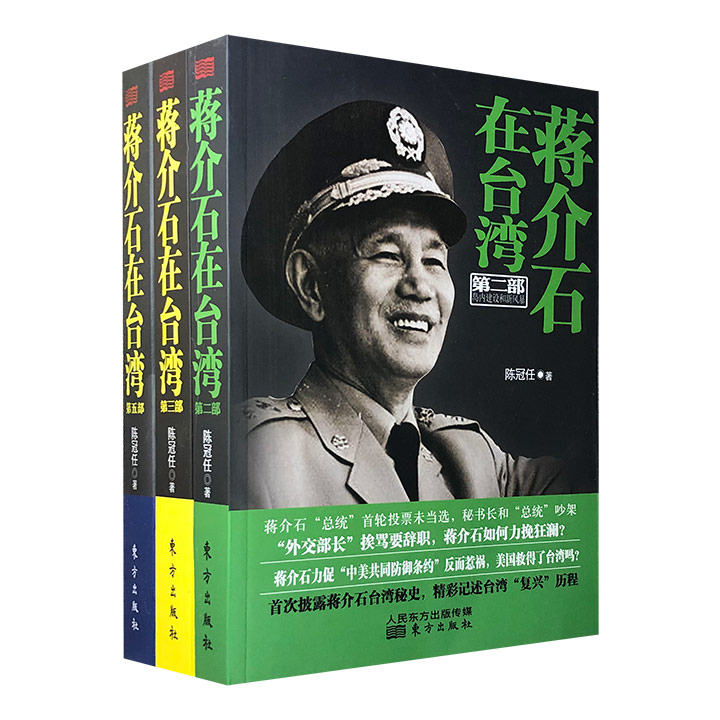 《蒋介石在台湾》3部,图文并茂,大量珍贵历史照片+台湾版资料+当事人亲述,披露蒋介石在台湾鲜为人知的历史事件,记述蒋介石领导台湾25年间的风雨历程。