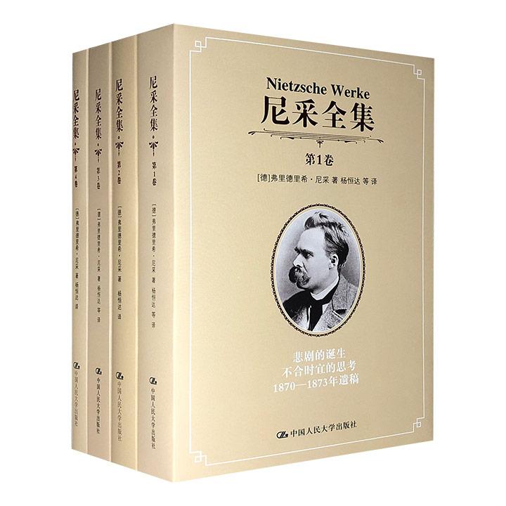 从这里,读懂尼采!《尼采全集》1-4卷,中国人民大学教授杨恒达领衔翻译,浅显的语言讲述通俗的哲学,是了解尼采思想与学说的上佳读本!