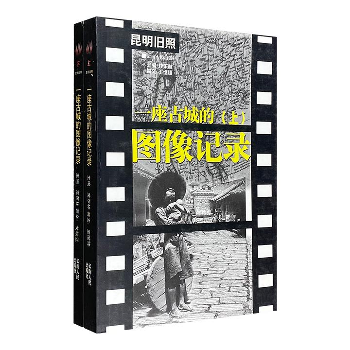 镜头下的昆明往事!《一座古城的图像记录》全2册,图文并茂,收录大量20世纪昆明旧照,引导读者具象地认识历史上的昆明。