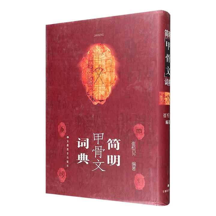 《简明甲骨文词典》16开精装,简体竖排,厚达752页,著名汉语言学家崔恒昇编译。辑录迄今为止发现并认知使用的1000余甲骨文字,国内外丰赡史料解读甲骨字形的前世今生