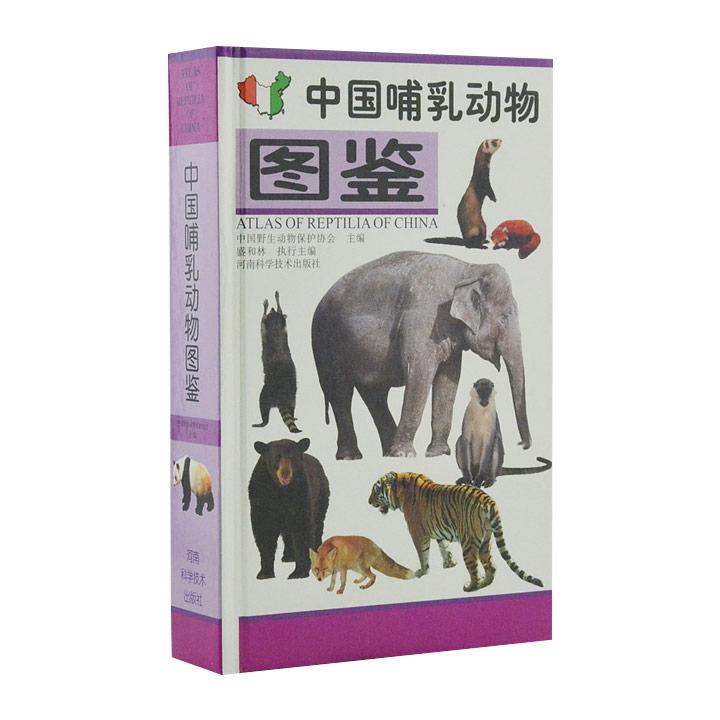 《中国哺乳动物图鉴》精装小开本,铜版纸全彩图文,收录中国已知的哺乳动物530种,一部科学性和实用性相结合的哺乳动物鉴别工具书。