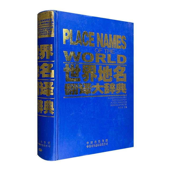 《世界地名翻译大辞典》,大16开精装,总达1千余页,计332.7万字,约17.7万余条目,知名地名专家周定国精心编译,资料丰富,查阅方便,集专业性和实用性于一身。