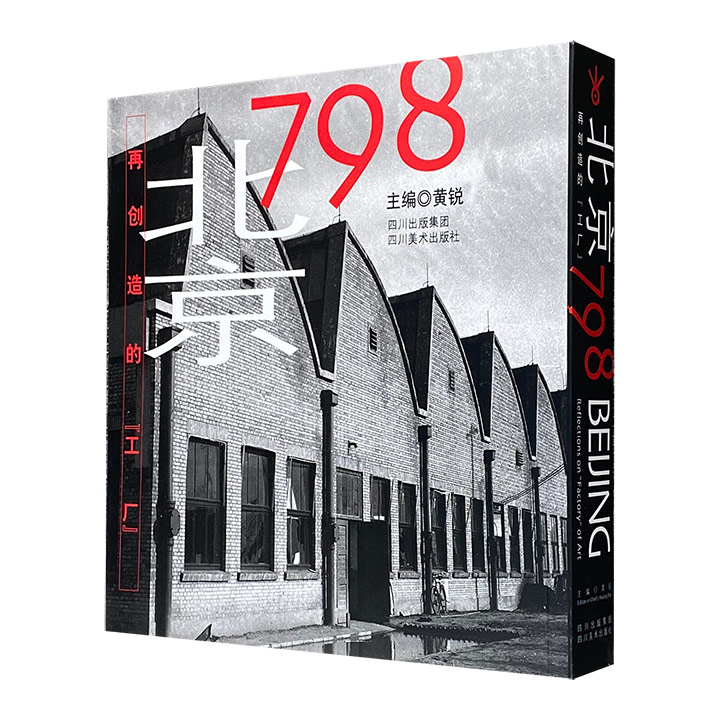 传统与艺术的结合!《北京798:再创造的工厂》32开平装,全彩图文,中英双语。黑白影像+精炼中文,讲述国营798厂的历史沿革;彩色照片+地道英语,描画今天的艺术天堂