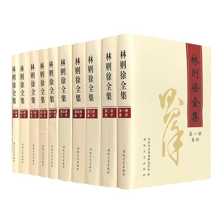 国家图书奖作品《林则徐全集》全10册,布面精装,总达370余万字,收入民族英雄林则徐一生的著作,包含奏折、文录、诗词、信札、日记和译著,其中三分之二系初次整理发表。
