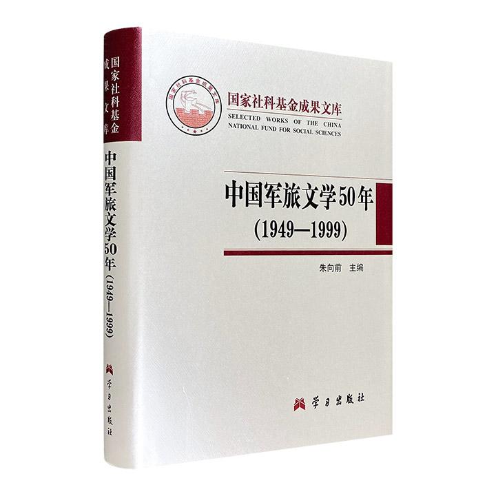 超低价18.5元包邮!《中国军旅文学50年:1949-1999》大16开布面精装,厚达522页,客观的批评+敏锐的视角,完整勾勒新中国50年间军旅文学的发展脉络和流变轨迹。