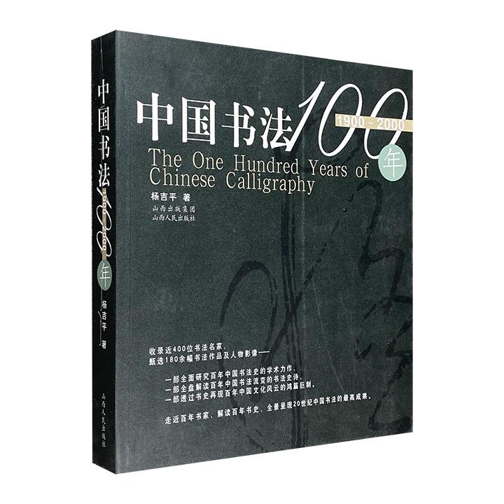 《中国书法100年(1900-2000)》12开,著名书法批评家杨吉平撰著,收录近400位书法名家、甄选180余幅书法作品及人物图像,全景式地呈现百年书法流变。