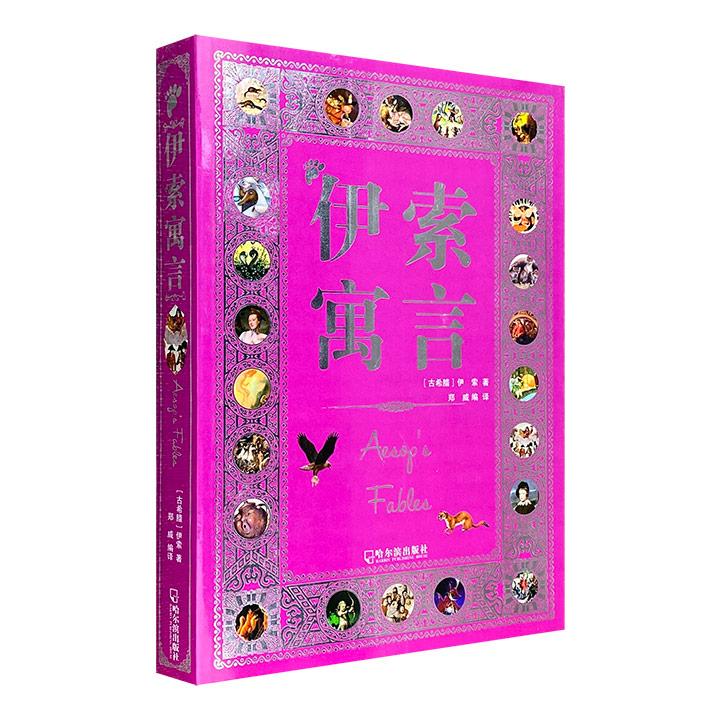 超低价17.9元包邮!世界文学经典《伊索寓言》插图本,大16开全彩图文,近400页。数百则短小精悍的寓言故事,多幅精美的手绘插图,充满了文学、艺术与哲学的魅力。
