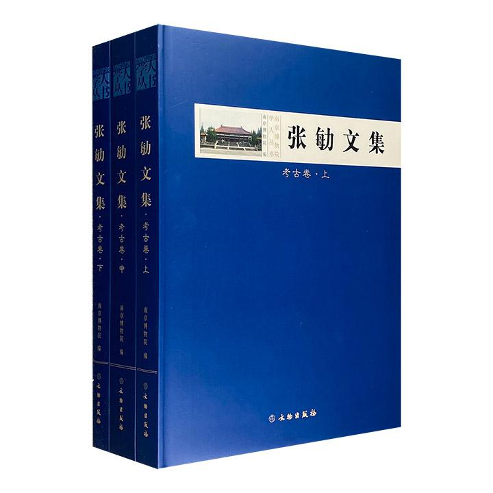 """""""南京博物院学人丛书""""之《张勄文集》全三册,大16开精装,总达1062页。汇集考古学家张勄数十年的工作实践和研究心得,全面展示其学术成果、治学经历、研究之法。"""