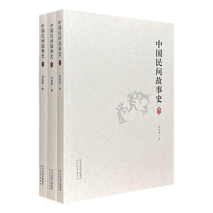《中��民�g故事史》全3��,��_1085�,文白�φ�,民�g文��W家祁�B休���v代不同�T�和�}材的故事,以��史料梳理�v史�}�j,以通俗的�Z言解�x民�g故事的�l展��w。