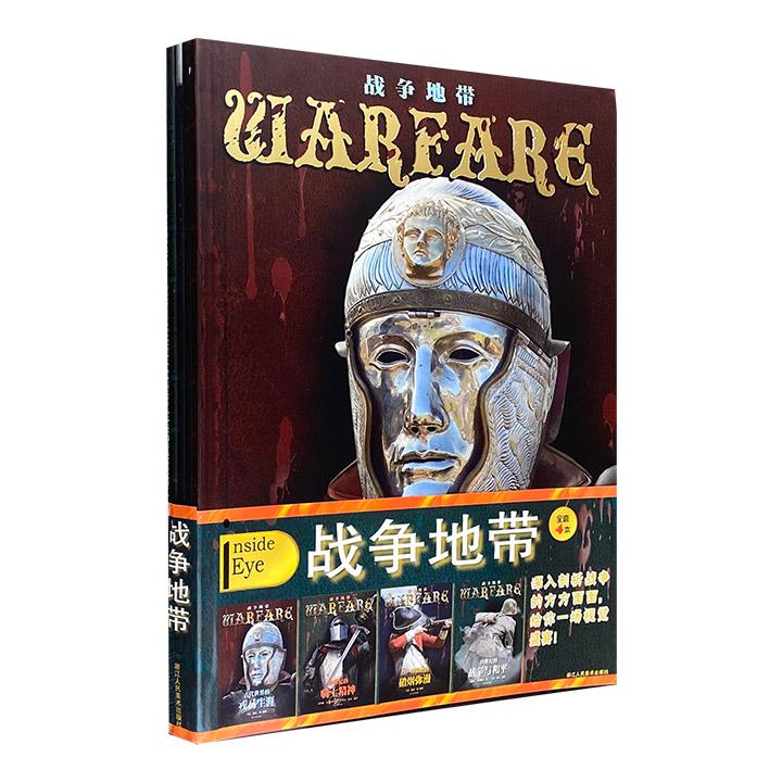 """给孩子的战争科普图画书!""""战争地带丛书""""全4册,16开铜版纸全彩,精彩的点评和介绍,精美的手绘插图,清晰的纪实照片,深入解说古代至现代关于战争的方方面面,带给孩子一场科普与视觉盛宴。"""