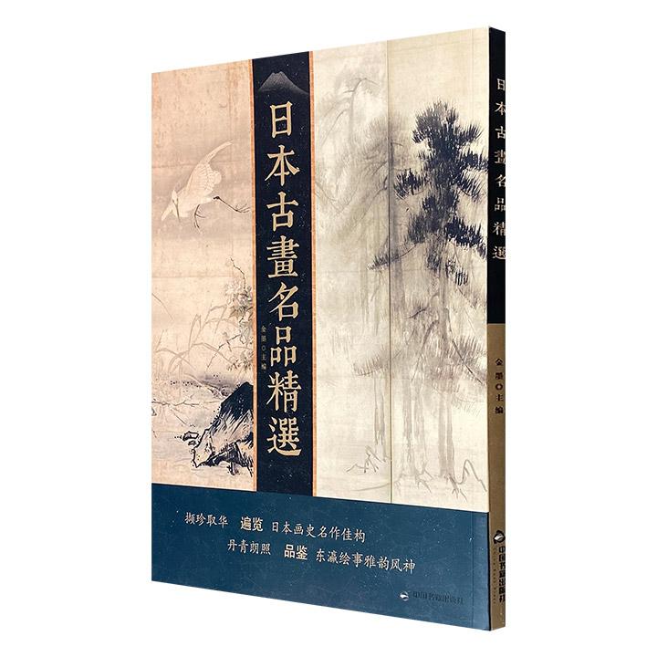 超低价19.9元包邮!《日本古画名品精选》16开全彩图文,100余件日本历代绘画精品,上迄平安时代,下至江户时代,荟萃绘画门类十数种,涵盖各种绘画形式,高清精印,忠实原色,堪称精品。