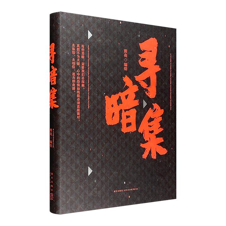 """黑暗美学与人性觉悟的视觉盛宴!《寻暗集》16开精装,中国知名原创绘本大师熊亮转型之作,近八十张恣意""""黑暗美学""""的当代水墨创作,与三个流传民间的戏剧故事交织,探向幽暗、恐惧的人性深处。"""