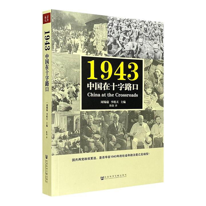 《1943:中国在十字路口》,美国汉学家周锡瑞携众研究学者主编,全景式考察1943年影响中国的重大历史事件,史料丰富、评价客观。