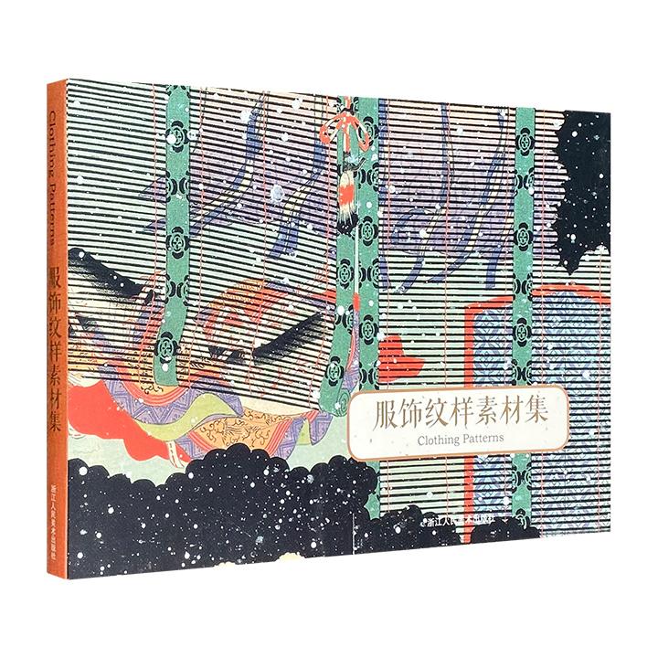 一本书极尽日本服饰之美!《服饰纹样素材集》,收集200余幅日本明治时期经典服饰纹样,图案丰富、插图精美、印刷清晰,极致呈现和服纹样华美而精巧的艺术魅力。