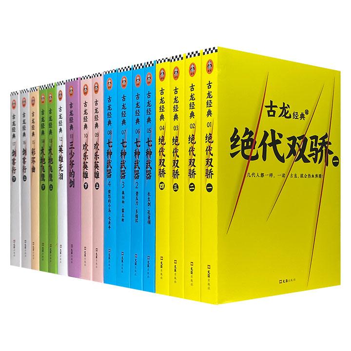 """""""古龙经典:第一辑""""全17册,汇集《绝代双骄》《三少爷的剑》《欢乐英雄》《英雄无泪》等8部经典,演绎精彩绝伦的江湖传奇。广大古迷及武侠小说爱好者不容错过!"""