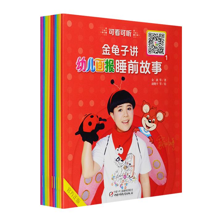 《金龟子讲&lt;幼儿画报&gt;睡前故事》全10册,中国少年儿童出版社出版,全彩图文,收录儿童文学作家金波、葛冰等人创作的童话,扫码即可收听著名主持人金龟子讲故事<!--幼儿画报--><!--幼儿画报-->