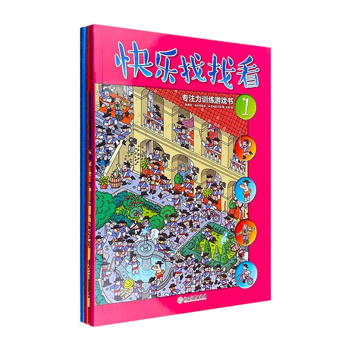 """超低价19.9元包邮!大人、孩子抢着玩!""""快乐找找看:专注力训练游戏书""""全3册,16开铜版纸全彩,42幅充满童趣的彩色插图,描绘42个细节丰富的有趣场景,从细节中寻找隐藏的角色,在游戏中享受亲子互动的欢乐!"""