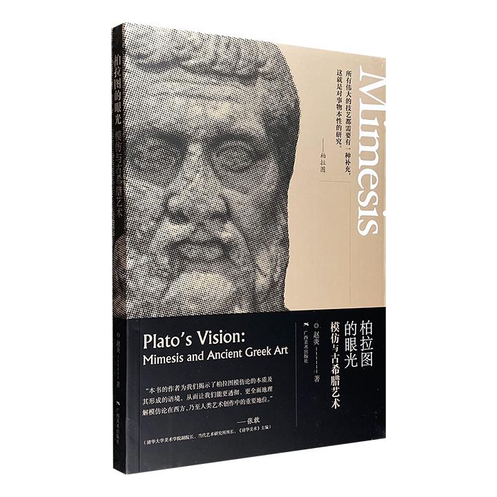《柏拉图的眼光:模仿与古希腊艺术》,16开全彩图文。全书以独特的视角、别样的主题,辅以大量精美彩色插图,揭示柏拉图模仿论的本质及其形成的语境,彰显模仿论在艺术创作中的重要地位。