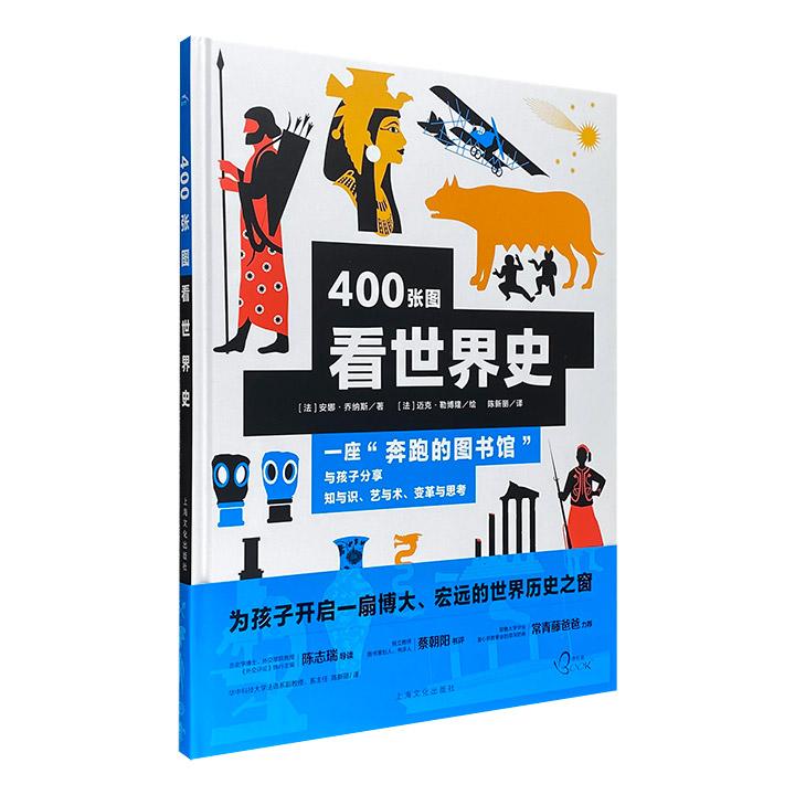 全时空、多维度看世界!《400张图看世界史》,8开精装,铜版纸全彩,打通学科边界,从经济、科技、文化、哲学、艺术等多个领域,带领孩子理清35亿年的世界发展历史。