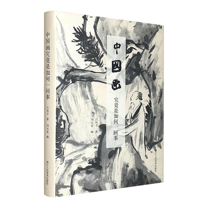 《中国画究竟是如何一回事》精装,全彩图文,收录书画大家吕凤子关于中国画的著作和论述,内容全面、阐述精辟、图文并茂,是研究与了解中国国画理论的优质读物。