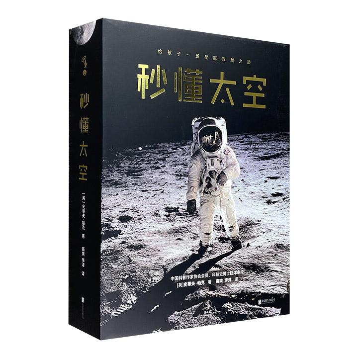 仰望星空的孩子注定与众不同!《给孩子一场星际穿越之旅:秒懂太空》全6册,16开精装,铜版纸全彩,6大主题+169个太空知识+高清天体图像+详尽图注解读,点燃孩子们的想象力,带来一场难忘的视觉太空之旅!