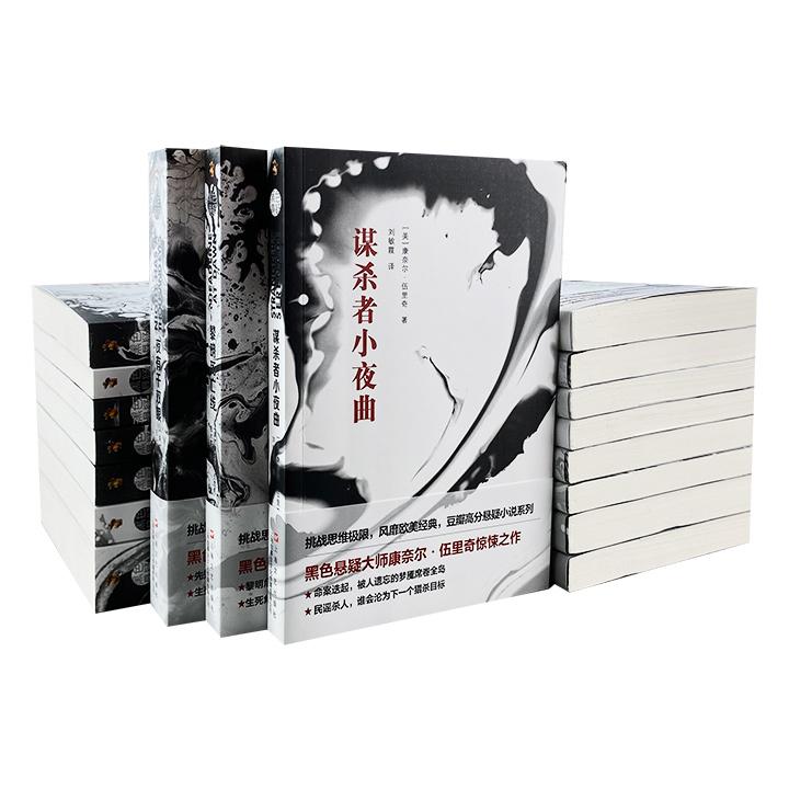 """西方黑色悬疑小说鼻祖康奈尔·伍里奇""""黑色悬疑小说系列""""全18册,收入16部长篇和2部中短篇集,是国内迄今为止尤为完整的译本。"""