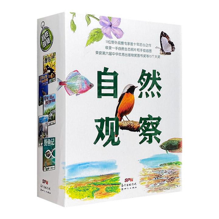 青少年自然观察日记!《自然观察:带孩子走进自然》全5册,16开铜版纸全彩,近百位摄影和绘画达人,奉上2000张精美生态照片和手绘图片。各自然领域专家学者,整编丰富的生态系统知识,带来多维度的阅读体验。