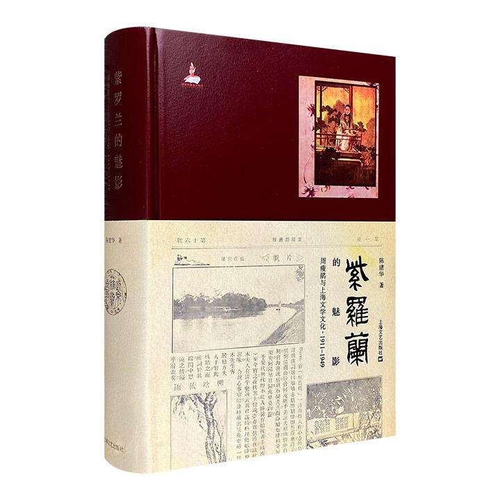"""豆瓣9.1高分!《紫罗兰的魅影:周瘦鹃与上海文学文化,1911-1949》精装,总达700余页,透析通俗文学大家周瘦鹃一生的""""跨界""""传奇,棱镜般折射出旧上海的文学、新闻、电影等大众传播与都市欲望的斑驳风景。"""