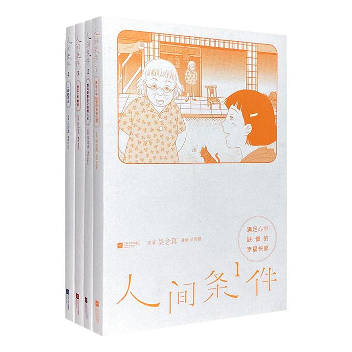 台湾故事漫画《人间条件》系列全4册,以台湾知名导演、作家、编剧吴念真的同名经典舞台剧为蓝本创作。写实的时代场景,细腻的生活描绘,传递原作的精髓与真情真意。