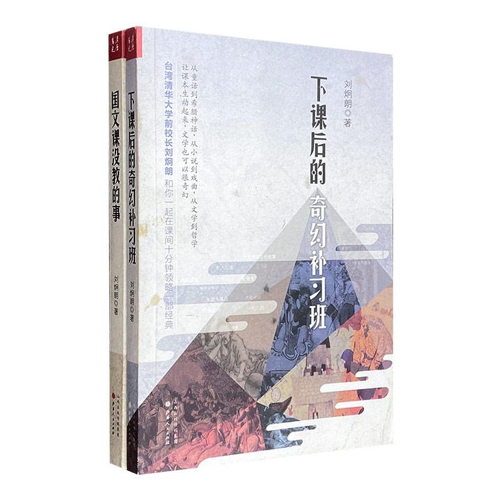 """台湾著名教育家、图书金鼎奖得主刘炯朗""""中外文学解读""""2册,趣味的文字,通俗的语言,品读中国文学里的风花雪月,呈现中外名著里的奇幻世界。"""