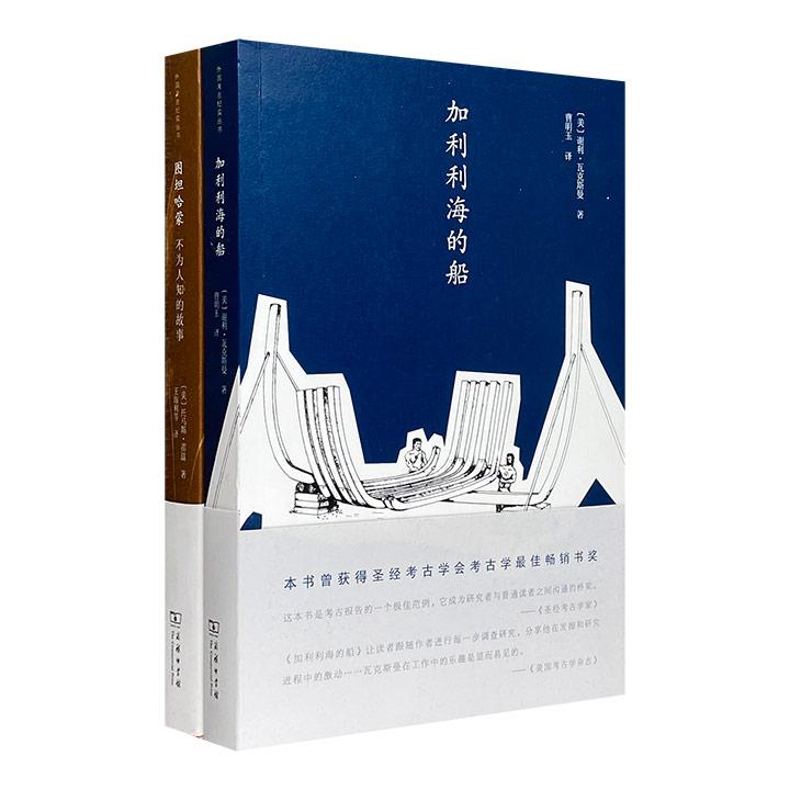 """走近古埃及法老,探究耶稣之船!""""外国考古纪实丛书""""2册,图文并茂,两位作者以考古专家的视角,结合自己的亲身经历,援引大量详实资料,带读者走近古埃及法老图坦哈蒙,探究两千年前的""""耶稣古船""""。"""